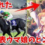 【ウマ娘】ゲーム内にある未発表ウマ娘のヒントについて考察!