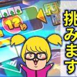 メダルゲーム【スマッシュスタジアム】課金して、限界突破に挑みます!!