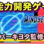 【ファミコン】マインドシーカー エスパーを目指してる人はやるべきゲームです☆