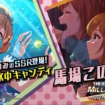 ゲーム「アイドルマスター ミリオンライブ! シアターデイズ」馬場 このみ スペシャル動画【アイドルマスター】