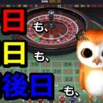#カジノ配信 【借金返済チャレンジ!】オンラインカジノ コツコツコツコツやります