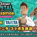 【セガ×タニタ】『ツーポイントホスピタル:ジャンボエディション』ゲームプレイ生放送!