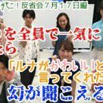【イチモニ!反省会】聖徳太子ゲームをやってみた!ひとりの出演者を6人が6つの言葉で同時にほめると、幻が聞こえる!?