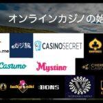 【初心者向け徹底解説】オンラインカジノの始め方