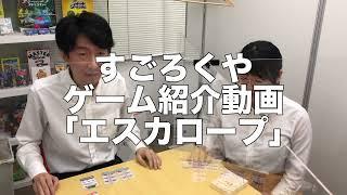 ゲーム紹介動画『エスカロープ』