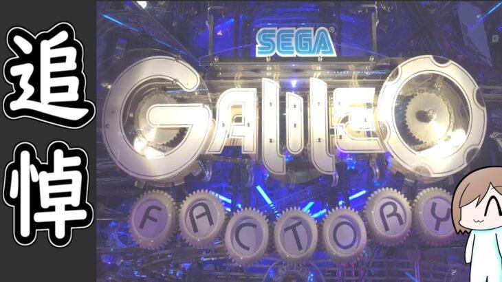 【メダルゲーム】ガリレオが撤去されるから最後に遊びましょう【ガリレオ2】