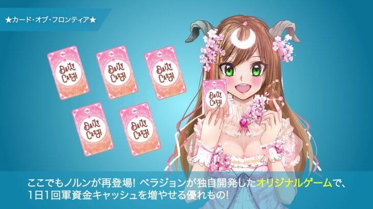 【公式】ベラジョンオンラインカジノビギナーズガイド④★ガード・オブ・フロンティア★