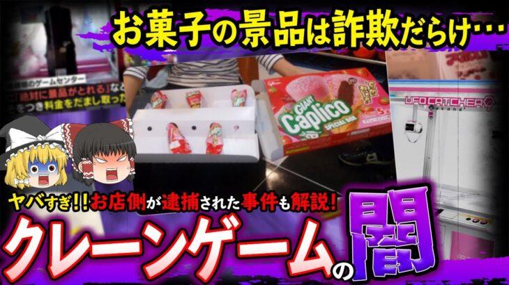 【ゆっくり解説】クレーンゲームのお菓子の景品は詐欺だらけ!?絶対にやってはいけない理由とは