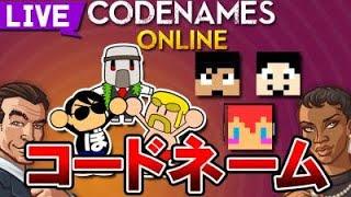 【コードネーム】カズさんファミリーでわちゃわちゃスパイゲーム