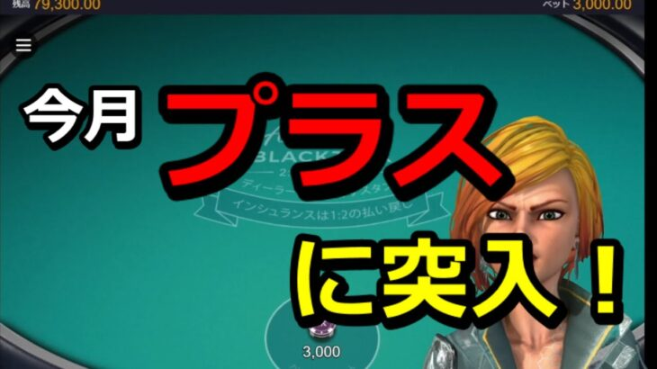 #カジノ配信 【借金返済チャレンジ!】オンラインカジノ ブラックジャックシリーズ!9日目