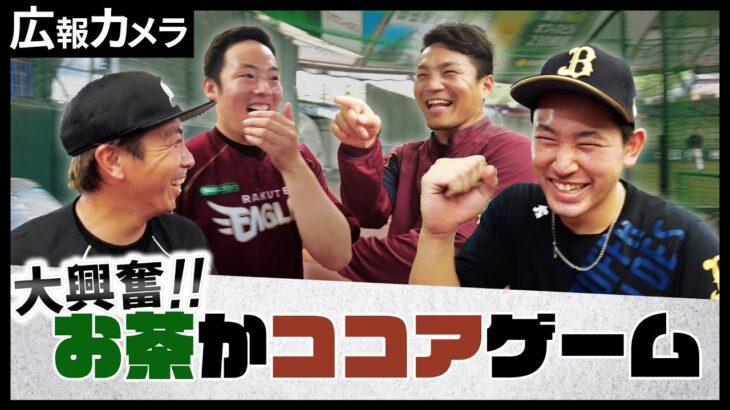 益田感激!お茶かココアゲームをオールスターで生観戦!【広報カメラ】