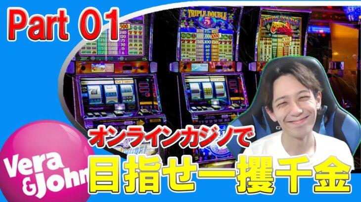 無職でパパになったのでオンラインカジノで稼ぎます
