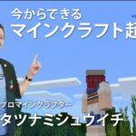 まだ間に合う!世界で一番売れているゲーム「マインクラフト」の世界を学ぶ【プロマインクラフター タツナミシュウイチ】