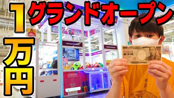グランドオープンしたゲームセンター1万円つかってみた!宝島幕張店!巨大クレーンゲーム