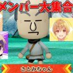 『登場人物全員』を自分の好きなキャラクターに出来るゲームで爆笑したWWW【ミートピア】【すとぷり】