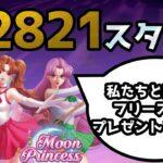 【オンラインカジノ生放送】みんなからのリクエスト台を打っていくよ!