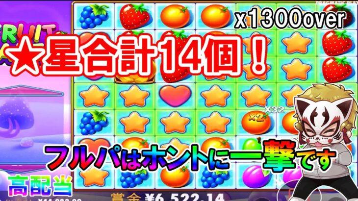 フルーツパーティーが楽しい!【オンラインカジノ】【エルドアカジノ】