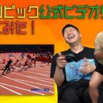 オリンピック公式ビデオゲームやってみた!