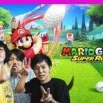 ワチャワチャしすぎるマリオゴルフ【マリオゴルフスーパーラッシュ】【マンゲキゲーム実況】