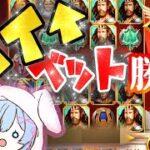 【オンラインカジノ】ムンプリ&オジプリ、ハイベット勝負で脳汁出したいの巻