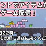 【生配信!!】コメント連動ゲーム【有栖川ドットの冒険】