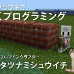 プログラミングが学べるゲーム!ゲームでスキルが身に付くマイクラの世界を紹介