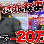 オンラインカジノゲームで里崎のお金を使ってみた【ドッキリ】
