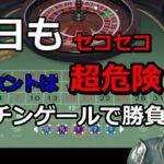 #カジノ配信 【借金返済チャレンジ!】オンラインカジノ編 セコセコ稼げ!