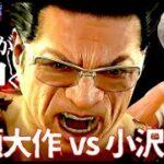 ついに実現!久瀬大作vs小沢仁志【龍が如く0ゲーム実況シリーズvol.3】 #yakuza0 #kuze