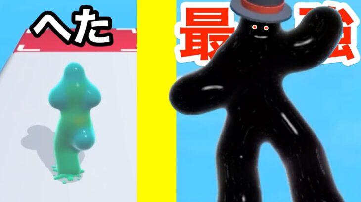 ヘタだと体が飛び散るスライム人間アスレチックがハマるw【 Blob Runner 3D 】