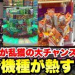 【新台入替】最新のクレーンゲームが激アツすぎる件についてwwww【UFOキャッチャー】