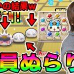 ぷにぷに「ずっとぬらりひょんしか使えません!!」これでよこどりした結果がやばいwwww【妖怪ウォッチぷにぷに】〜滅龍士イベント〜Yo-kai Watch part1170とーまゲーム