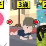 1から人生やるゲーム【100年~人生シミュレーター~】