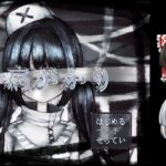#1【看病がかり】奇病に罹った患者達【ホラーゲーム】【ゆっくり実況】