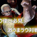 (#1)ラウ高ランク対戦集 バーチャファイター eスポーツ 【ラウ使い必見】