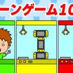 【アニメ】クレーンゲームを100回やる!