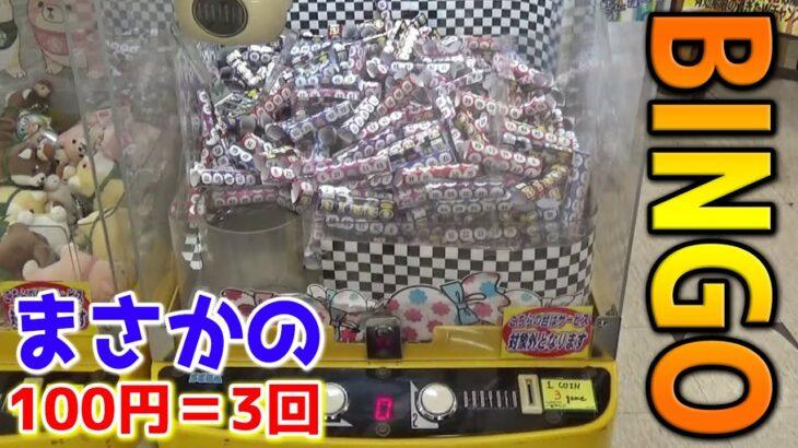 【100円3PLAY】お得中毒なビンゴゲームでビンゴするまで永遠にやってみたww【クレーンゲーム】