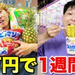 【1週間】クレーンゲーム1万円でどっちが多く一週間分の食べ物を取れるか!?【プリッとコラボ】