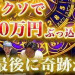 【やるかやられるか】配当見せ場は多数!五分五分の戦いを打開すべく130万円ブッコミました。