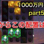 【カジノ】15万円を1000万円にする漢 part50