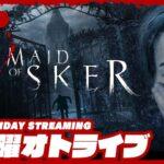 #オトライブ 19時ゲームスタート 【ステルスホラー】弟者の「Maid of Sker」【2BRO.】