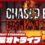#オトライブ 19:00ゲームスタート【サバイバルホラー】弟者,兄者,おついちの「Chased by Darkness」【2BRO.】