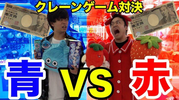 1万円でクレーンゲームしたら赤いモノvs青いモノどちらが多く取れるのか!?