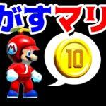 【ゲーム遊び】マリオメーカー2 見つかるまで終わらない10コインチャレンジ【アナケナ】Super Mario maker 2