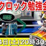 【生配信】2時間ラックロック勉強会!!クレーンゲーム初心者大歓迎!!