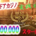エルドアカジノで20万円勝負。