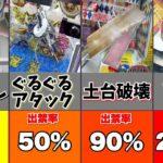 店員にバレたら200%出禁になるクレーンゲームの裏技がヤバいwwww【UFOキャッチャー 裏技】