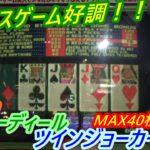 【メダルゲーム】好調なボーナスゲーム!! 果たしてダブルダウンは!!(2020.10.20)