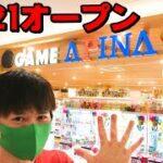 2021年オープン!ゲームセンターアピナ吉川美南1万円企画