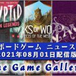 【ボードゲームニュース】- 2021年08月01日版 国内外のボードゲームに関する情報をお届けします